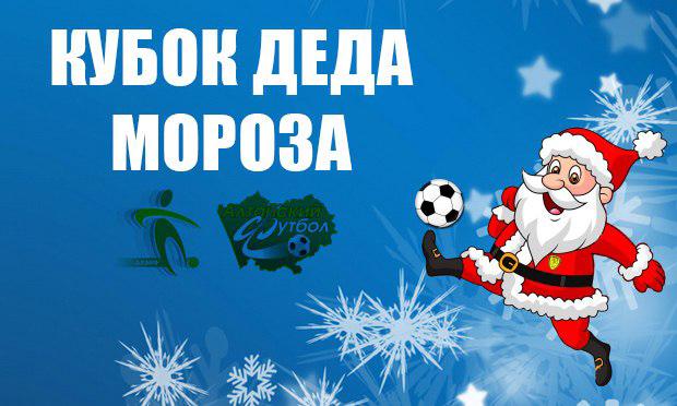Футбольный «Кубок Деда Мороза» пройдет в Барнауле